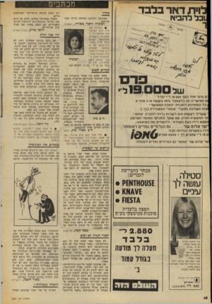 העולם הזה - גליון 2051 - 22 בדצמבר 1976 - עמוד 10   אני רוצה להגיב רק על תגובתו של עמוס קינן, שעוררה בי בחילה. לעמוס. … כמו עמוס קינן. חה-חה-חה.