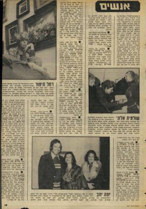 העולם הזה - גליון 2051 - 22 בדצמבר 1976 - עמוד 19 | בייחוד התרגש מזכירו הצבאי של ראש־הממשלה, תת־אלוף אפריים (״פריויקה״) פורן, שולמית אלוני שהיתה אחת הקרואות בתערוכת ה״ארטותק״ של דן בן־אמוץ, גילתה סקרנות