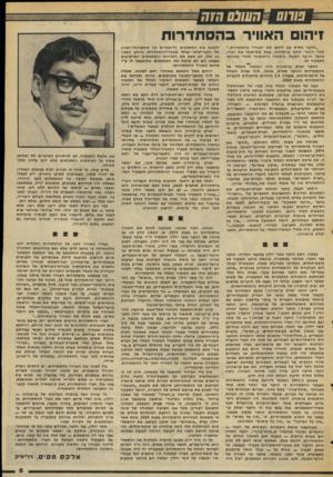 העולם הזה - גליון 2051 - 22 בדצמבר 1976 - עמוד 5   עכשיו, יושב החבר אשר ידלין במעצר חקירה. … אנחנו, חברי ואנוכי, המשכנו לזהם את האוויר בהסתדרות גם בשנת .1973 מן העתון נודע לנו על מינויו של החבר אשר ידלין לתפקיד