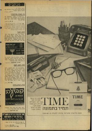 העולם הזה - גליון 2053 - 5 בינואר 1977 - עמוד 10 | מכתבים (המשך מעמוד )8 אחרונות בקרב חיילי צד,״ל שהעדיפו את הליכוד על־פני המערך. ד. פ ,.גבעתיים מה לעשות בגיליונות? נא להודיע לי במדור ״מיכתבים״ מה לעשות עם 26