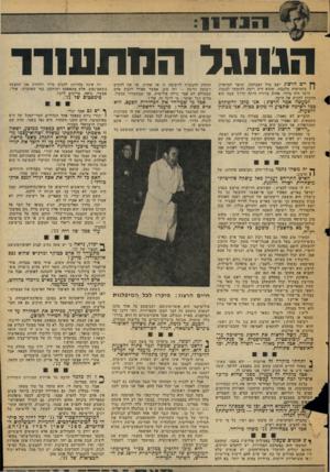 העולם הזה - גליון 2053 - 5 בינואר 1977 - עמוד 11 | הנועל המתענרר •דץ ייס הרצוג ישב מול המצלמה, וסיפר למראיין, י י בתמימות מלבבת, שהוא היה רוצה להיבחר לכנסת. היעד היה ברור. פחות ברורה היתד, הדרך שבה הוא מתכוון