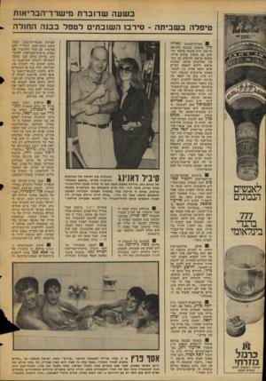 העולם הזה - גליון 2053 - 5 בינואר 1977 - עמוד 12 | בשעה שדוברת מישרד־הבריאות טיפלה בשביתה -סירבו השובתים לטפל בבנה החולה שביתת טכנאי־הרנטגן, לנהל עימם משא־ומתן, להסדיר להם פגישות עם השר ולהעביר את עמדת
