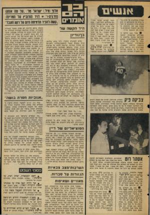 העולם הזה - גליון 2053 - 5 בינואר 1977 - עמוד 13 | א נ שי ם עברית מתלוננים על שהוא אינו בודק את מיבחניהם וכי הוא מחזיק בידיו מיבחנים זה יותר משנה. אבן טען, בתשובה, כי שלח את תוצאות המיבחנים במונית והן התעכבו