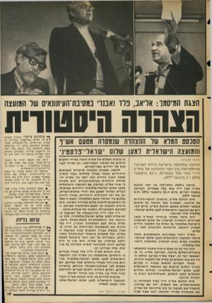 העולם הזה - גליון 2053 - 5 בינואר 1977 - עמוד 19 | הצגת המיסמו: אליאב, נ רו ואבנו׳ נמסינת־העיתתאים של המועצה הצהרה היסטורית הטל סט המלא של ההצהרה שנמסרוז מטעם אשיו והמועצה הישראלית למען שלוונו ׳11 סראלי־