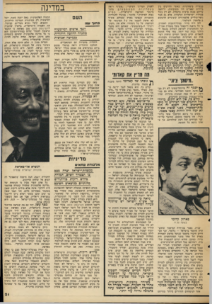 העולם הזה - גליון 2053 - 5 בינואר 1977 - עמוד 21 | בבעיות ביטחוניות. כאשר הדרכים בין ביירות ופאריס היו משובשות, וריחפה עליהם סכנה אישית מתמדת, לא רק בשל פעולות ישראליות וערביות, אלא גם מצד גופי־שוליים פלסטיניים