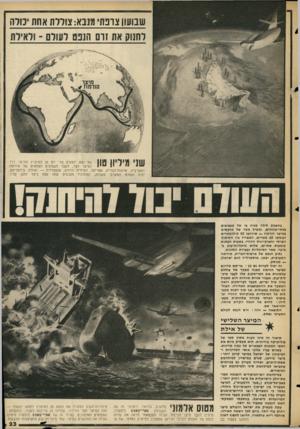 העולם הזה - גליון 2053 - 5 בינואר 1977 - עמוד 23 | שבועון צרפתי מנבא: צוללת אחת יכולה שני מיליון טון של נפט יוצאים מדי יוס מן המיפרץ הפרסי, דרך המיצר הצר, לעבר השווקים הצמאים של אירופה המערבית, ארצות־הברית,