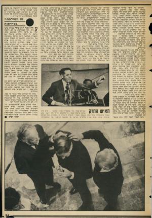 העולם הזה - גליון 2053 - 5 בינואר 1977 - עמוד 25 | חקירתו של עופר על־ידי המישטרה נפתחה לפני כמה חודשים. כאשר, בעיקבות פרשת ידלין הגיעו אלי עובדות המעידות שעופר נהנה משוחד בעיסקת רכישת קרקעות על־ידי חברת שיכון־
