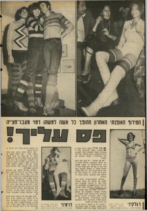 העולם הזה - גליון 2053 - 5 בינואר 1977 - עמוד 30 | | הטירוף האופנה, האחרון ההופך כד אשה למשהו דמו סגנית מלכת המים מימונה בלונונפלד 11 1וי בחליפת פסים — גרביים, תחתונים וחזיה. ^ סים לאריה פסים לרוחב, פסים ב״