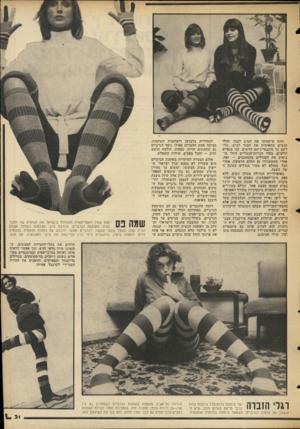 העולם הזה - גליון 2053 - 5 בינואר 1977 - עמוד 31 | תחת שיתאימו את הגרב לבגד, החלו הנשים מתאימות את הבגד לגרב, גזרו לשם כך מיכנסי־ג׳ינס חדשים, קנו מגפיים הולמים. בעלי חנויות־הנעליים החלו מוציאים את הסנדלים