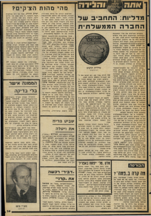 העולם הזה - גליון 2053 - 5 בינואר 1977 - עמוד 35 | והלדה מדליות: התחביב שד החברה הממשלתית מומחים מעריכים את שווי המטבעות והמדליות המוחזקות כיום בידי אנשים פרטיים במיליארד לירות לערך. נתון זה מבוסס כולו על שני