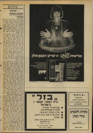 העולם הזה - גליון 2053 - 5 בינואר 1977 - עמוד 40 | קולנוע סרטי ם השחורים, האדומים ו הוור ח״ ם מוזר שהחזית, סירטו החדש של הבמאי מרטין(המרגל שחזר מן הכפור, האד) ריט, הוא הסרט העלילתי הראשון המטפל בתקופת הרשימות
