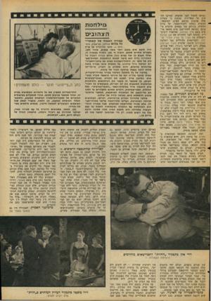 העולם הזה - גליון 2053 - 5 בינואר 1977 - עמוד 41 | נקראו להעיד לפני הוועדה, וסירבו להשיב על שאלותיה, בטענה כי שאלות אלה פוגעות בחופש הפרט. התוצאה : העשרה נשלחו לשנת־מאסר, על בזיון הוועדה. ביניהם שני במאים,