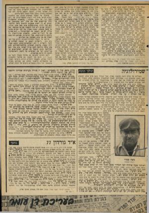 העולם הזה - גליון 2053 - 5 בינואר 1977 - עמוד 47 | נשלח על־ידי מעבידיו לשמש ככתב בפאריס. בפאריס הסתופף קסקלר בצילם של גדולי הדור בין מילחמזת־העולם, וגילה את חלוקת העולם, לדיברי אנדרה מאל-י :״קיימים הקומוניסטים