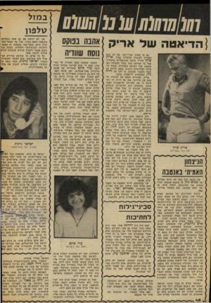 העולם הזה - גליון 2053 - 5 בינואר 1977 - עמוד 48 | (0/7 (07/7 (07מ/ל׳ע/גע ב מזל (הדיאטה של אריק אהבה בטקס נוסח שוודיה אריק שרון יפה כמו באמריקה הניצחון האמיתי באנטנה את הקטע הזח בטח לא תראו בסירטו של מנחם גולן