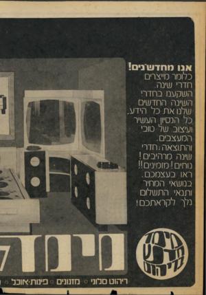 העולם הזה - גליון 2053 - 5 בינואר 1977 - עמוד 49 | כל הנסיון העשיר ועיצוב שד טוב׳ המעצבים. והתוצאה; חדרי שינה מרהיבים! נוחים! מזמינים!! ראו בעצמכם. בנושאי המחיר ותנאי התשלום נלך