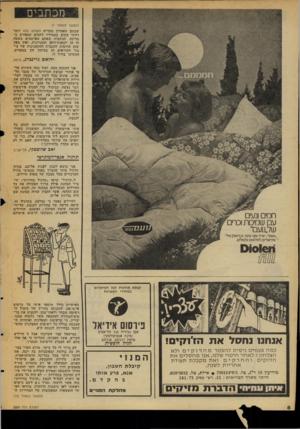 העולם הזה - גליון 2053 - 5 בינואר 1977 - עמוד 8 | מכתבים (המשך מעמוד )7 שבזמן האחרון מקדיש העולם הזה יותר ויותר מקום בעמודיו לתחום הספורט ב מדינה. הכתבות שאתם מפרסמים בשטח זה הן יוצאות־דופן ומעניינות, ואין ספק
