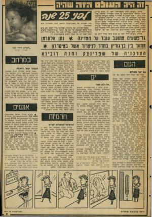 העולם הזה - גליון 2053 - 5 בינואר 1977 - עמוד 9 | גיליון ״העולם הזוז״ שיצא־לאור לפני 25 שנים בדיוק, הגיש לקוראיו פתכת־סיכום על השנה האזרחית שחלפה. כבו־תרת 1951 צעד לקנים או לאחור?״ עוסקת המערכת כתישעה המאורעות