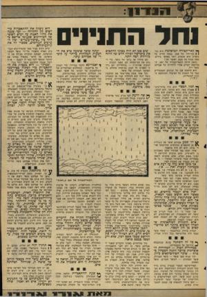העולם הזה - גליון 2054 - 12 בינואר 1977 - עמוד 11 | - 1111 ך* קאריקטוהה המושלמת היא מען 1שזדידיו של אמן. בכמה קווים של עיפרון היא אומרת יותר מאלפי מילים. אתה מעיף בה מבט, ואומר זהו! כזאת היתר, הקאדיקטיורה של זאב