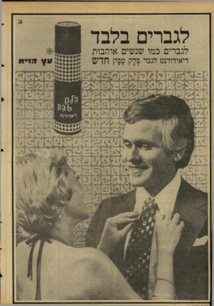 העולם הזה - גליון 2054 - 12 בינואר 1977 - עמוד 18 | לגברים בלבד לגברים כמו שנשים אוהבות דיאודורנט לגבר בלק טבק חדש זיאודווננז חרסידז רלד ר1ן*\דל>\רור