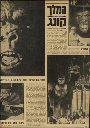 העולם הזה - גליון 2054 - 12 בינואר 1977 - עמוד 26 | קונג לבד, אחרי שראה את תמונתו מהגיר־סה הקולנועית הראשונה, מודבקת מעל מיטת בתו. הבובה (למטה) ,גובהה 16 מטר. ** ה מפוגל עוד להפחיד את צופי־הקולנוע, שהתנסו כבר