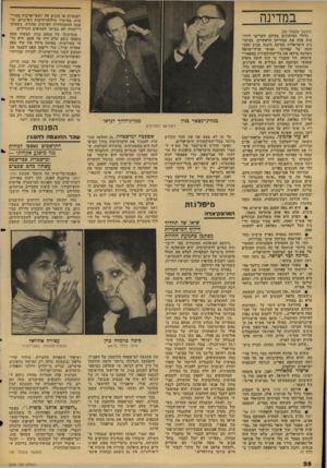 העולם הזה - גליון 2054 - 12 בינואר 1977 - עמוד 28 | ; במדינה (המשך מעמוד )25 גדולי העיתונים בעולם תקדישו לידיעות אלה את עמודיה! הראשיים. בעיתונות הישראלית נערכה חינגה סביב ההכחשה של קאדומי, ואנשי ארץ־ישראל השלמה