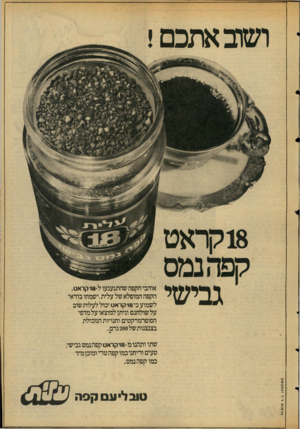 העולם הזה - גליון 2054 - 12 בינואר 1977 - עמוד 3 | ושוב אתכם ! גבישי אוהבי הקפה שהתגעגעו ל 18 קראט, הקפה המופלא של עלית,ישמחו בודאי לשמוע כי 18 קראט יכול לעלות שוב על שולחנם וניתן למוצאו על מדפי הסופרמרקטים