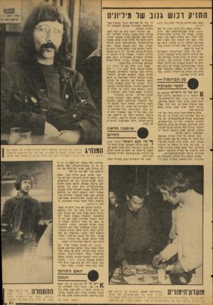 העולם הזה - גליון 2054 - 12 בינואר 1977 - עמוד 31 | הוא, שהיה ידוע כצעיר לא־רצי־בי, שכל מה שיש לו בראש זה חתיכות ובילויים, החל לפתע מגלה מודעות פוליטית והתקרב אל סעדיה מרציאנו וראובן אברגי׳ל, מייסדי