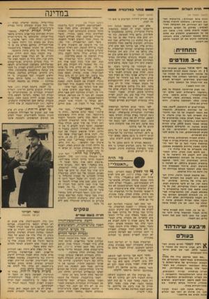העולם הזה - גליון 2054 - 12 בינואר 1977 - עמוד 32 | י חז׳ת ה עלו ם י״ (המשך מעמוד )24 הרוח ביום הבחירות ; בהיערכות הכוחות ה אחרי ם ; ביכולתנו להוכיח בפועל, לפני יום הבחירות, את חשיבותנו הבינלאומי ת ; בשילוב כל