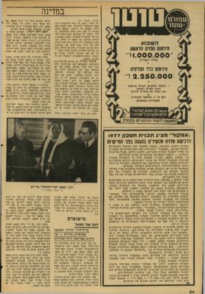 העולם הזה - גליון 2054 - 12 בינואר 1977 - עמוד 34 | במדינה ה ש בו ע מינימום הבוס הראשון 0 0 0 .0 0 0 (כולל העברה) מינימום נרו חנוסיס 2 ,2 5 0 .0 0 0ל ובלבד שסכום הפרס שיקבל זוכה כפרס ראשון לא יעלה על מיליון