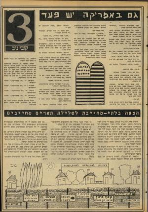 העולם הזה - גליון 2054 - 12 בינואר 1977 - עמוד 39 | אס. נאצ ריין ה יש פוגד- לפני כשבועיים הוזמנתי לפני כי ת ת תלמידי תיכון. ״להרצות״ באתי אל התל מידי ם ואמרתי להם, כהרגלי, שאני לא ״ארצה״ להם, ואם הם רוצים,