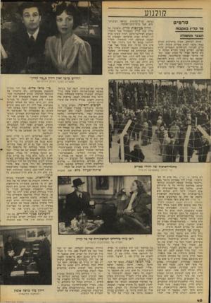 העולם הזה - גליון 2054 - 12 בינואר 1977 - עמוד 40 | קולנוע סרטים מד קדייו בעקבות הצער והחמלה קורה, לעיתים, שעיון בראיונות שנותן במאי בקשר לסרט מסויים שעשה, ההסברים למניעיו והניתוחים העצמיים ־שהוא מפרסם, יוצרים