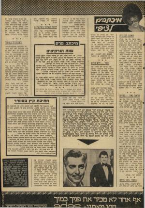 העולם הזה - גליון 2054 - 12 בינואר 1977 - עמוד 45 | שאנס לבוגרת בואו נראה מה אני יכולה להציע לכן היום. אני שולחת יד עפוק־עמוק אל תוך הסל, שם נערמים מאות המיכתבים הממתינים בתור, ו...הופ! זה מה שהעליתי בתור 1/54