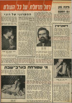 העולם הזה - גליון 2054 - 12 בינואר 1977 - עמוד 51 | מיכה גוון גם תפעם הן לא נותנות צ׳אנסים, הרעיות האלה. רק הבעלים שלהן יוצאים מפתח הבית, וכבר הן תופסות את המטוס הראשון ונוחתות בעיקבותיהם. אני לא יודעת אם זה