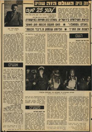העולם הזה - גליון 2054 - 12 בינואר 1977 - עמוד 9 | 1ה היה 0511191ש 1ה שהיה גליון ״העולם הזה״ שיצא לאור לפגי 25 שכה, הקדיש כתבת־כותרת לראש־עיריית חיפה, אבא חושי. הכתבת השתרעה על חמישה עמודים, כשהיא מלווה בתמונות