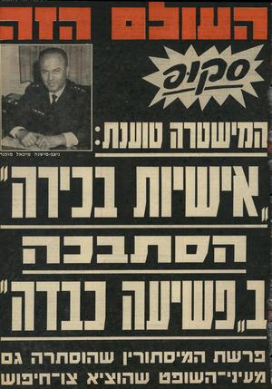 העולם הזה - גליון 2055 - 19 בינואר 1977 - עמוד 1 |