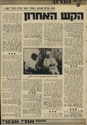 העולם הזה - גליון 2055 - 19 בינואר 1977 - עמוד 11 | כמ 1אדם טובע. נאחז גאל אלון בבל קש... ך* נשיא־ לשעבר ריצ׳ארד ניכסדן מגיע 1 1לוושינגטון. כמה מאות מוחאי־כפיים ׳שכירים, שהובאו במשאיות, ממתינים לו לייד הבית