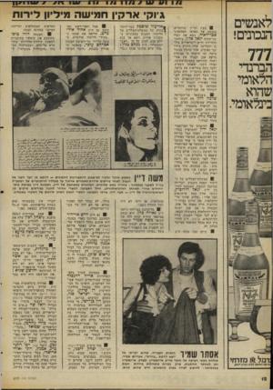 העולם הזה - גליון 2055 - 19 בינואר 1977 - עמוד 12 | לאנשים הנכונים! 777 הברנדי הלאומי עזהוא בינלאומי. גיוקי ארקין חמישה מיליון לירות 3בעת הדיון שהתקיים בכנסת על הפדאי הפלסטיני אכו־דאוד, נשא את דברו שר־החוץ יגאל