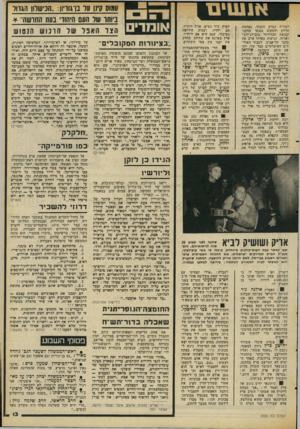העולם הזה - גליון 2055 - 19 בינואר 1977 - עמוד 13 | אנ שי ם ימרות הערב הסגור, נפתחה הדלת ולמקום נכנסו שחקני קבוצת הכדורסל מובילג׳ירג׳י וארזה, שניצחו באותו ערב את מכבי תל־אביב. לכבוד האורחים האיטלקיים עבר שר, יחד