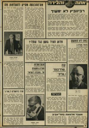 העולם הזה - גליון 2055 - 19 בינואר 1977 - עמוד 16 | והגידול רבינוביץ לא ימשיך שר״האוצר יהושע רבמוביץ הודיע לידידיו הקרובים, כי לא ימשיך לכחן בתפקיד שר־האוצר בממשלה אחרי הבחירות. לדבריו אין הדבר קשור במה שקורה
