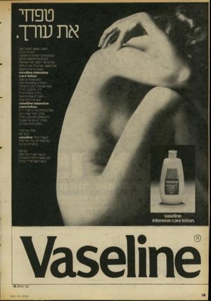 העולם הזה - גליון 2055 - 19 בינואר 1977 - עמוד 18 | צבי קרמון העולם הזה