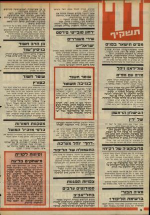 העולם הזה - גליון 2055 - 19 בינואר 1977 - עמוד 2 | תו וגוו נ!י1ף מ פ יי תי שארב בני בחוגי מיפלגת־העכודה בטוחים שמפ״ם תישאר, כסופו של דבר, כתוך המערך, למרות בל התכונות ההפובות. הדבר יתאפשר תודות לניסוחי־פשרה,