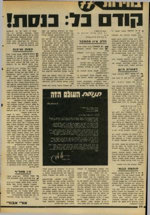 העולם הזה - גליון 2055 - 19 בינואר 1977 - עמוד 22 | ולוויו ו נ הוד בד: בנסת! ף ש לי הודעה למסור לציבור הרחב איני מתכוון להרכיב את הממשלה הבאה. אני יודע שזוהי הודעה חריגה בשנת .1977 כי הפעם, הכל מרכיבים ממשלות.