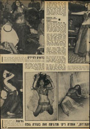 העולם הזה - גליון 2055 - 19 בינואר 1977 - עמוד 27 | פיעה ריקי כמעט ערב־ערב והקהל, כך מסתבר, עוד לא שבע ממנה ודורש לראותה עוד ועוד .״בארץ אין רקדניות- בטן של ממש,׳׳ מסבירה ריקי את סוד הצלחתה .״רוב הרקדניות הן
