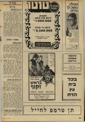 העולם הזה - גליון 2055 - 19 בינואר 1977 - עמוד 32 | מתנגדיו החריפים של הרעיון הם ארבעת כותבי התוכנית אפרים סידון, קובי ניב, חנוך מרמרי וב. … ״לא איכפת לנו לתרום את הכסף לאירגון אחר שייראה לנו,״ אמר אפרים סידון