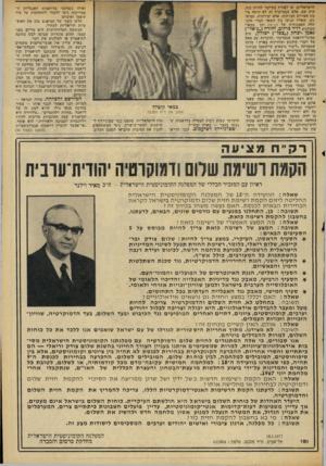 העולם הזה - גליון 2055 - 19 בינואר 1977 - עמוד 33 | הישראליים, או לסחות מתיימר להיות כזה, היה שם. אלא שבמיקרה זה לא היחה סיבת האירוע חברתית, אלא יצירתית. המיס־גש, שאליו הגיעו בין השאר חברי ההנהלה האמנותית של
