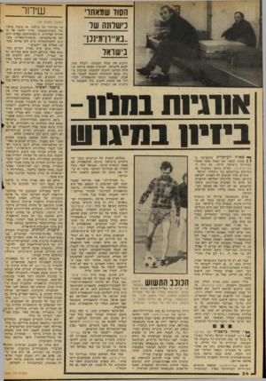העולם הזה - גליון 2055 - 19 בינואר 1977 - עמוד 34 | הסוד שמאחרי כישלונה של בא״רן־מיננן״ בישראל שיכנע את מנהל הקבוצה, רוברט שוון, לבוא לישראל. למרבית הפלא סירבה הנהלת העיתון להצעה הקוסמת, מסיבות שונות. מכאן