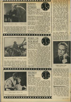 העולם הזה - גליון 2055 - 19 בינואר 1977 - עמוד 39 | הספיק לעשות סרט אחד באוסטרליה, שם עסק גם, ביו השאר, ברעיית־צאן, במכירת פרחים מלאכותיים, במלצרות וב־עיתונאות. זאת, לאחר ילדות מלאה זעזועים שהחלה בלונדון, נמשכה