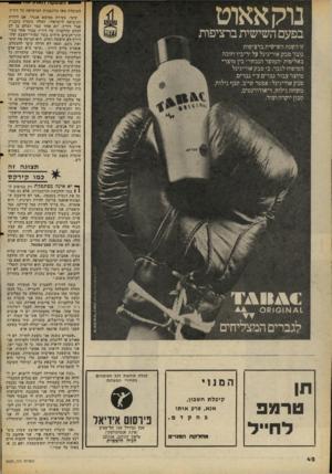 העולם הזה - גליון 2055 - 19 בינואר 1977 - עמוד 42 | זממקה־הזלזזי בפעם השישית ברציפות זו השנה השישית ברציפות גובר טבק אוריגינל על יריביו וזוכה באליפות ״המוצר הנבחר״ בין מוצרי הטיפוח לגבר. כי טבק אוריגינל מיוצר