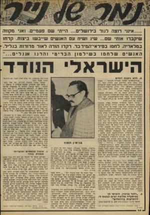 העולם הזה - גליון 2055 - 19 בינואר 1977 - עמוד 44 | ׳**יי׳ עמודה 1־ י, לליייי* ...אינני רוצה לגור בירושלים ...הייתי שם פעמיים. ואני מקווה שיקברו אווני שם. שיו: ושיוז ע [1האנשים שייבישון ב:יצות, נ!:דחו במלאריה.