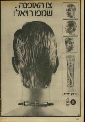 העולם הזה - גליון 2055 - 19 בינואר 1977 - עמוד 50 | צו האופנה . שמפו חיאל! פרסום פלד משה עמר נורברס העולם הזה